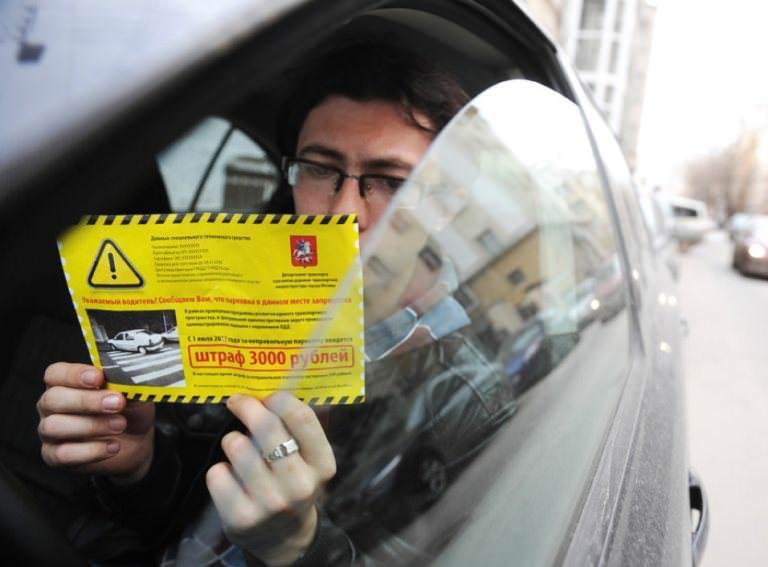 Штраф за парковку под знаком остановка или стоянка запрещена