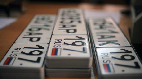 Новый закон о номерах на авто 2019 года: основные изменения и аукцион блатных комбинаций