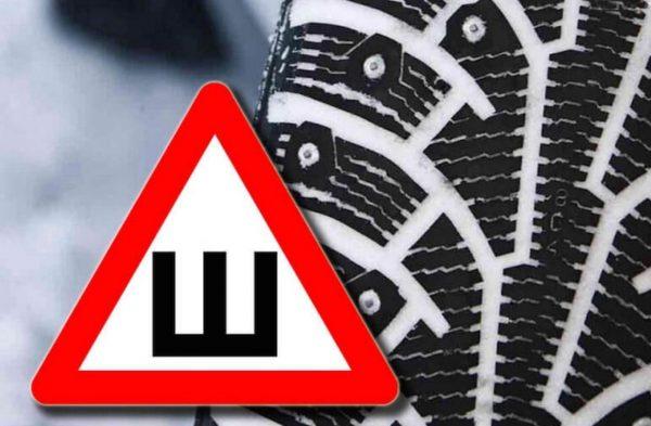 Обкатка зимней шипованной резины: правила и инструкция
