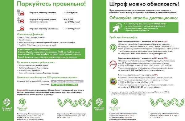 Штраф за неоплаченную парковку в Москве в 2020 году: как проверить и оспорить