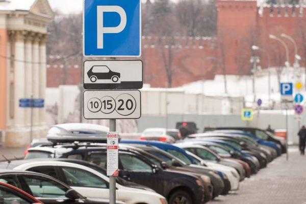Обжалование штрафа за парковку в 2020 году