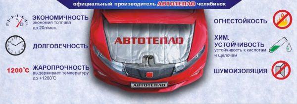 Одеяло для двигателя авто – нужно ли: отзывы владельцев