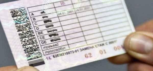 Особые отметки в правах, которые есть не у каждого водителя