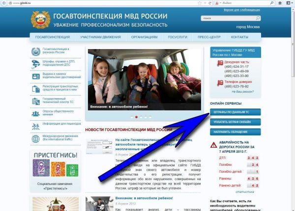 Авто на иностранных номерах: как будут начислять штрафы и где их проверить