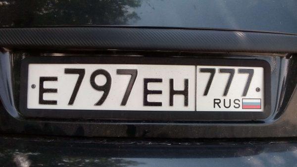 Как получить красивый номер на машину через госуслуги: официальная стоимость