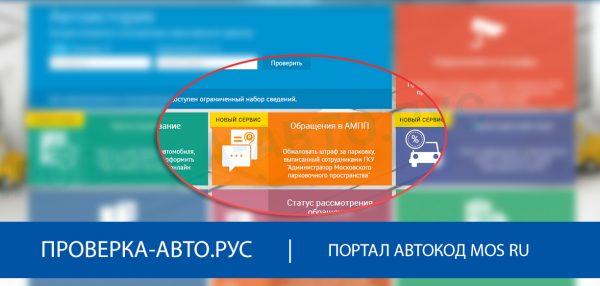 Новый законопроект: чиновники предлагают оспаривать все штрафы онлайн